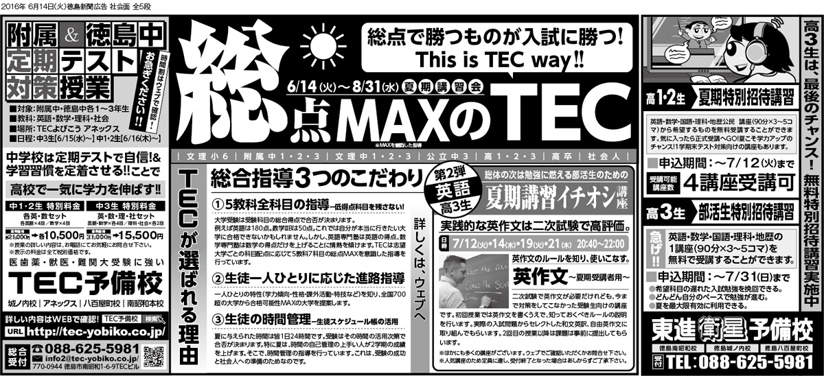 総点MAXのTEC