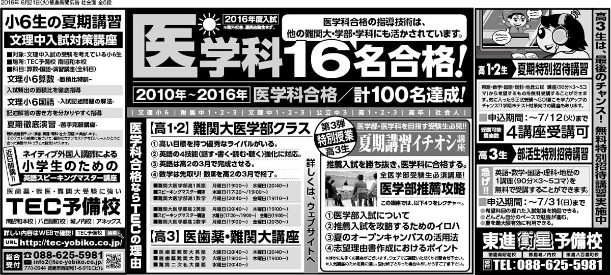 徳島新聞2016年6月21日