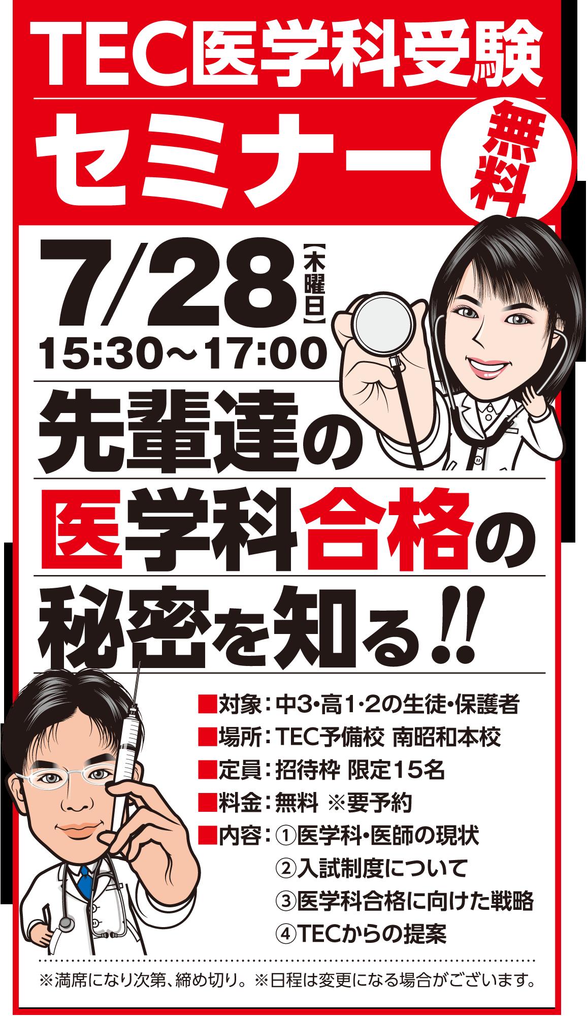 2016/7/28(木)医学科受験セミナー