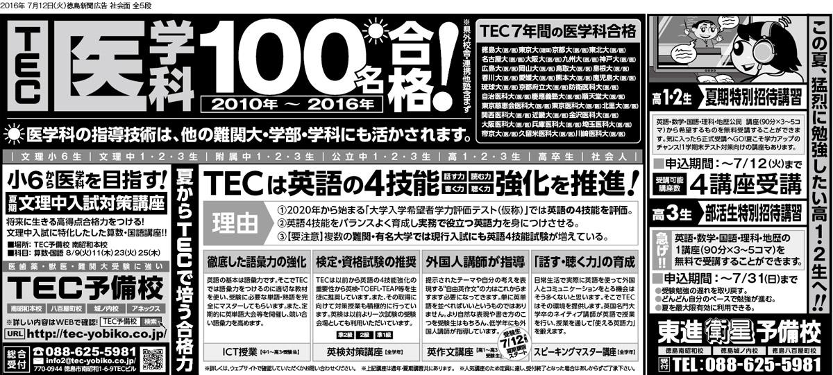 2016年7月5日新聞広告