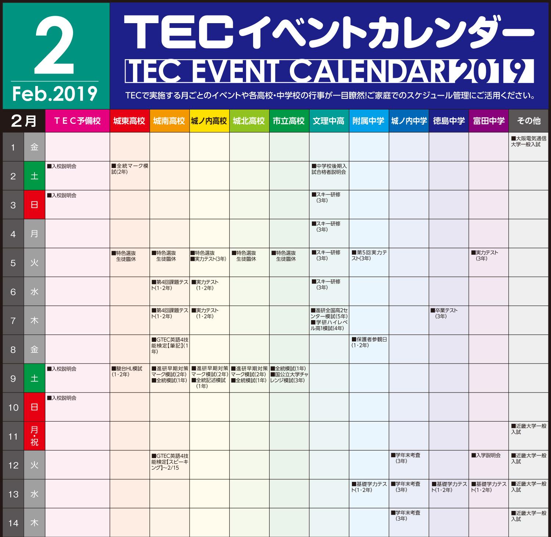 2019年2月 TECイベントカレンダー